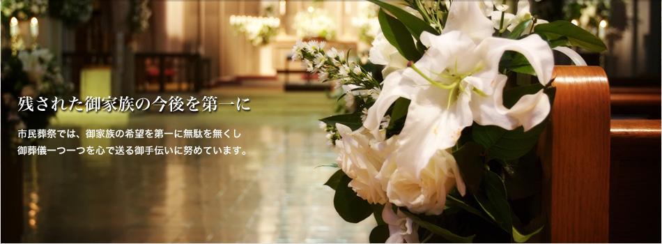 町田市家族葬 葬儀社